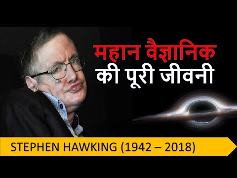 Stephen Hawking(1942-2018): Short Biography in Hindi