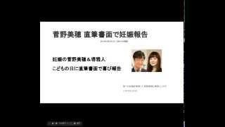 第1子を妊娠した女優の菅野美穂(37)と夫で俳優の堺雅人(41)が...