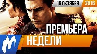 Премьера недели: Джек Ричер 2 - Никогда не возвращайся