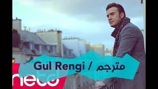 Mustafa Ceceli - Gul Rengi - مترجم للعربيه - lyrics