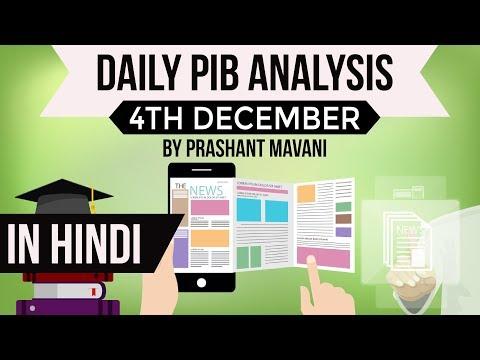 4 December 2017 - PIB - Press Information Bureau news analysis for UPSC IAS UPPCS MPPCS SSC IBPS