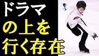【羽生結弦】再現ドラマが凄く良かったと話題!#掘れば掘るほどスゴイ人「ご本人は本日トリプルアクセルご披露とか。ドラマの上を行く存在」#yuzuruhanyu 羽生結弦 検索動画 4