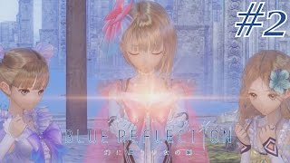 Blue Reflection: Sword of the Girl Who Dances in Illusions Walkthrough Part 2 [Full 1080p HD]