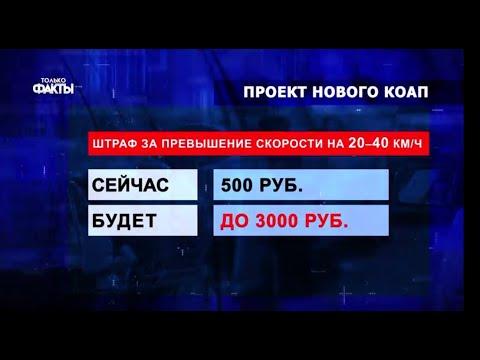 Новый КОАП РФ 2020г. от 31 Января, Новые законы, правилы, штрафы