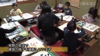 日本習字教室(私塾)での練習風景