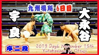 宇良-大永谷/大相撲2019年九州場所6日日