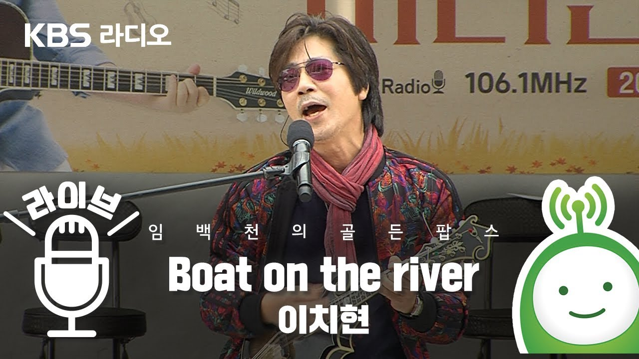 LIVE Boat on the river _ 이치현 임백천의 골든 팝스 - YouTube
