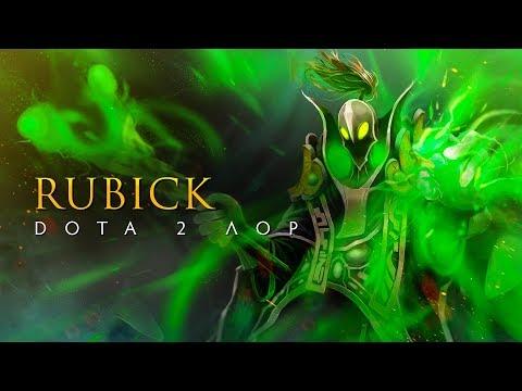 видео: Дота 2 Лор: rubick