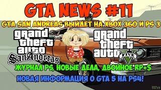GTA NEWS #11 - НОВАЯ GTA San Andreas выйдет на Xbox и PS3/НОВЫЕ ДЕЛА/Двойное RP+$!