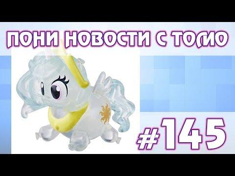 Правила о детском контенте, сюрпризы Pony Life - ПОНИ НОВОСТИ с Томо - выпуск 145