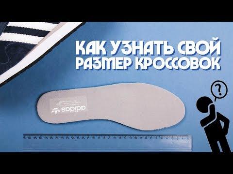 Как определить размер кроссовок? // Сm-Eu-Us-Uk