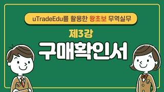 uTradeEdu를 활용한 왕초보 무역실무(3강 구매확…