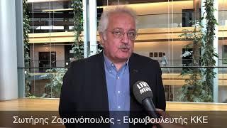 Σωτήρης Ζαριανόπουλος Ευρωβουλευτής ΚΚΕ
