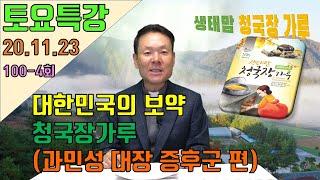 20/11/23 황창연 신부 토요특강 100-4회 : …