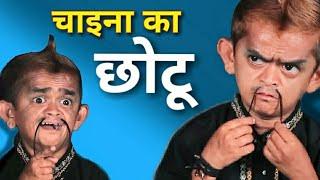 Chotu China ka Hakeem| छोटू चाइना का हकीम |  Khandesh Hindi Comedy