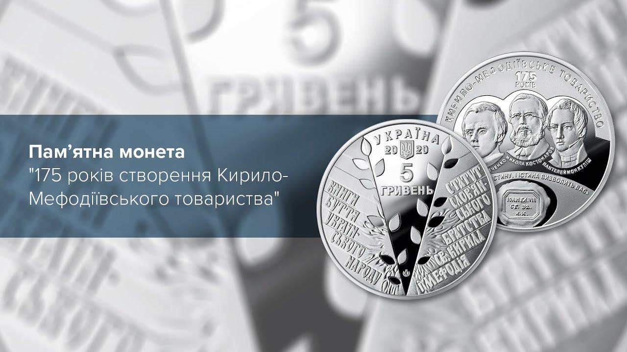 """Пам'ятна монета """"175 років створення Кирило-Мефодіївського товариства"""""""