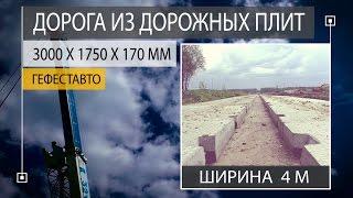 Подъездная дорога из Дорожных плит ширина 4 м. Плиты дорожные ПДП 3х1,75 (2П30-18-30)(, 2016-06-28T11:36:05.000Z)