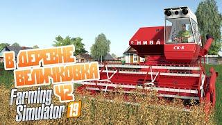 Как сделать муку? Первый урожай - ч2 Farming Simulator 19