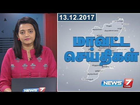 Tamil Nadu District News 02 | 13.12.2017 | News7 Tamil
