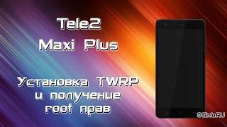 Tele2 Maxi Plus. Установка TWRP и получение root прав