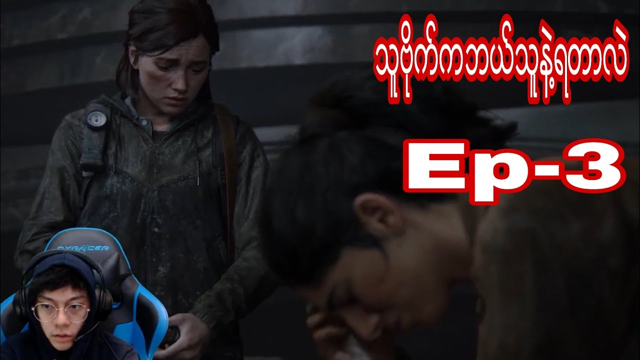 THE LAST OF US PART 2  STREAM EP3