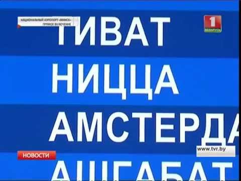 Национальный аэропорт Минск подкорректировал расписание полетов