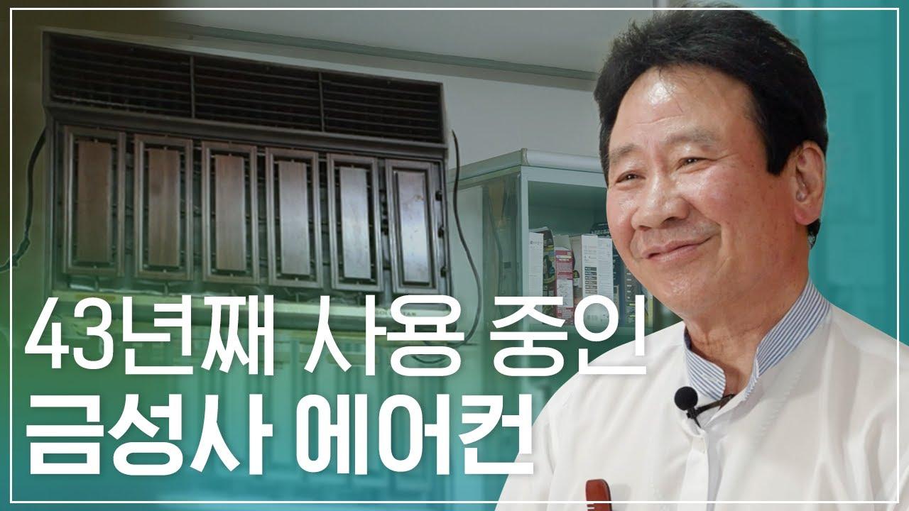 오래된 진심 - 43년 전 구매한 금성사 에어컨과 함께 해온 김용성 고객님 이야기