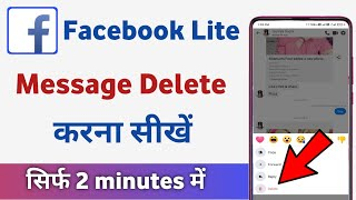 Facebook message delete kaise kare | how to delete message on facebook lite screenshot 1