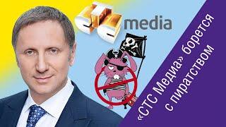 Вячеслав Муругов («СТС Медиа») о борьбе с нелегальным контентом