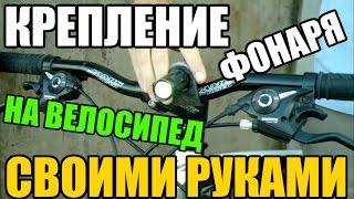 Крепление фонаря на велосипед за 5 минут своими руками Bike flashlight holder DIY