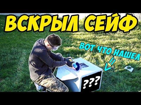 ВЗЛОМАЛ ЗАБРОШЕННЫЙ СЕЙФ!