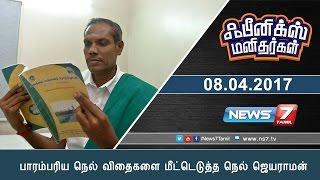nel jayaraman 08-04-2017 | Phoenix Manithargal | News7 Tamil