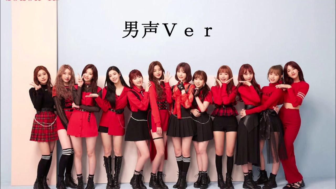 IZ*ONE - La Vie en Rose - 男性ボーカル Ver