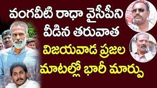 వంగవీటి రాధా పై విజయవాడ ప్రజల్లో భారీ మార్పు..| Public Talk On Vangaveeti Radhakrishna @ Vijayawada