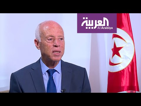 قيس سعيد يعلن للعربية عن الجهة التي ينتمي إليها  - نشر قبل 9 دقيقة