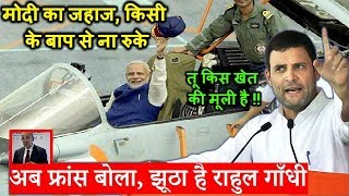 Rahul Gandhi proved liar and PM Modi's Rafale cleared by Dassault Aviation.