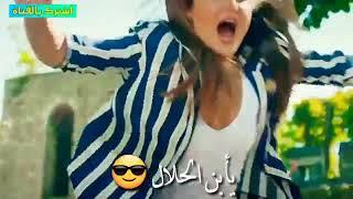 تحميل اغنية تعال يابن الحلال mp4