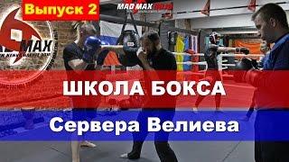 Сервер Велиев: Школа бокса. Выпуск 2. Левый боковой. Сайдстеп