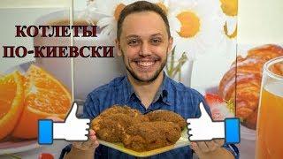 Котлеты по киевски забытая классика - шикарный рецепт