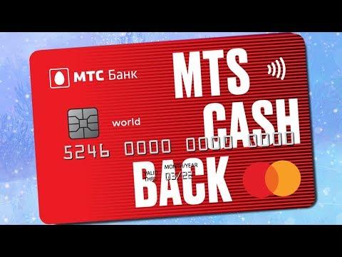 Кредитная карта МТС Кэшбэк. Плюсы и минусы. Подводные камни.