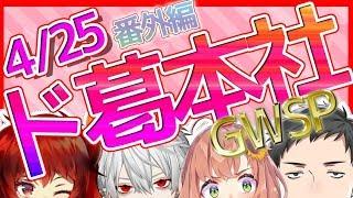 【ド葛本社】超会議のちょっと早めの前夜祭~GWSP~!【オフラインコラボ】 thumbnail
