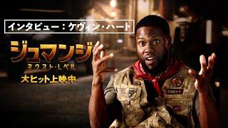 <ケヴィン・ハート>インタビュー 映画『ジュマンジ/ネクスト・レベル』12月13日(金)日米同時公開!