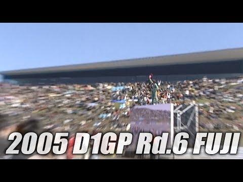 V OPT 141 ①  2005 D1GP Rd.6 FUJI OP