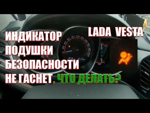 Постоянного горит индикатор подушки безопасности(Lada Vesta)