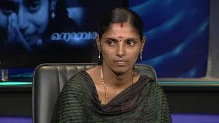 Kathayallithu Jeevitham | Renjini & Aneesh Case | Episode 05 | 20th Dec 2017