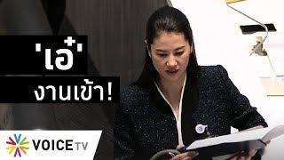 Wake Up Thailand - งานเข้า 'ปารีณา'  โดนตรวจสอบที่ดินเสียเอง