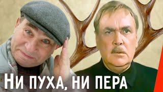 Ни пуха, ни пера (1973) фильм