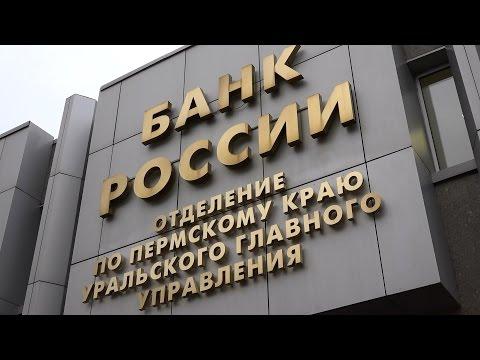 Банк России: двери настежь!