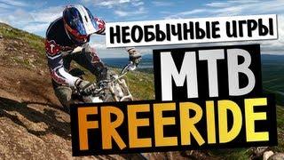 НЕОБЫЧНЫЕ ИГРЫ - MTB Freeride (Экстрим!)(Понравилось видео? Нажми - http://bit.ly/VAkWxL Посмотри нашу группу Вконтакте - http://vk.com/brainditclub Симулятор велосипед..., 2013-06-21T06:00:36.000Z)