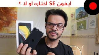 iPhone SE  2020 الهاتف الإقتصادي والقوي من ابل